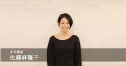 「佐藤麻優子インタビュー」