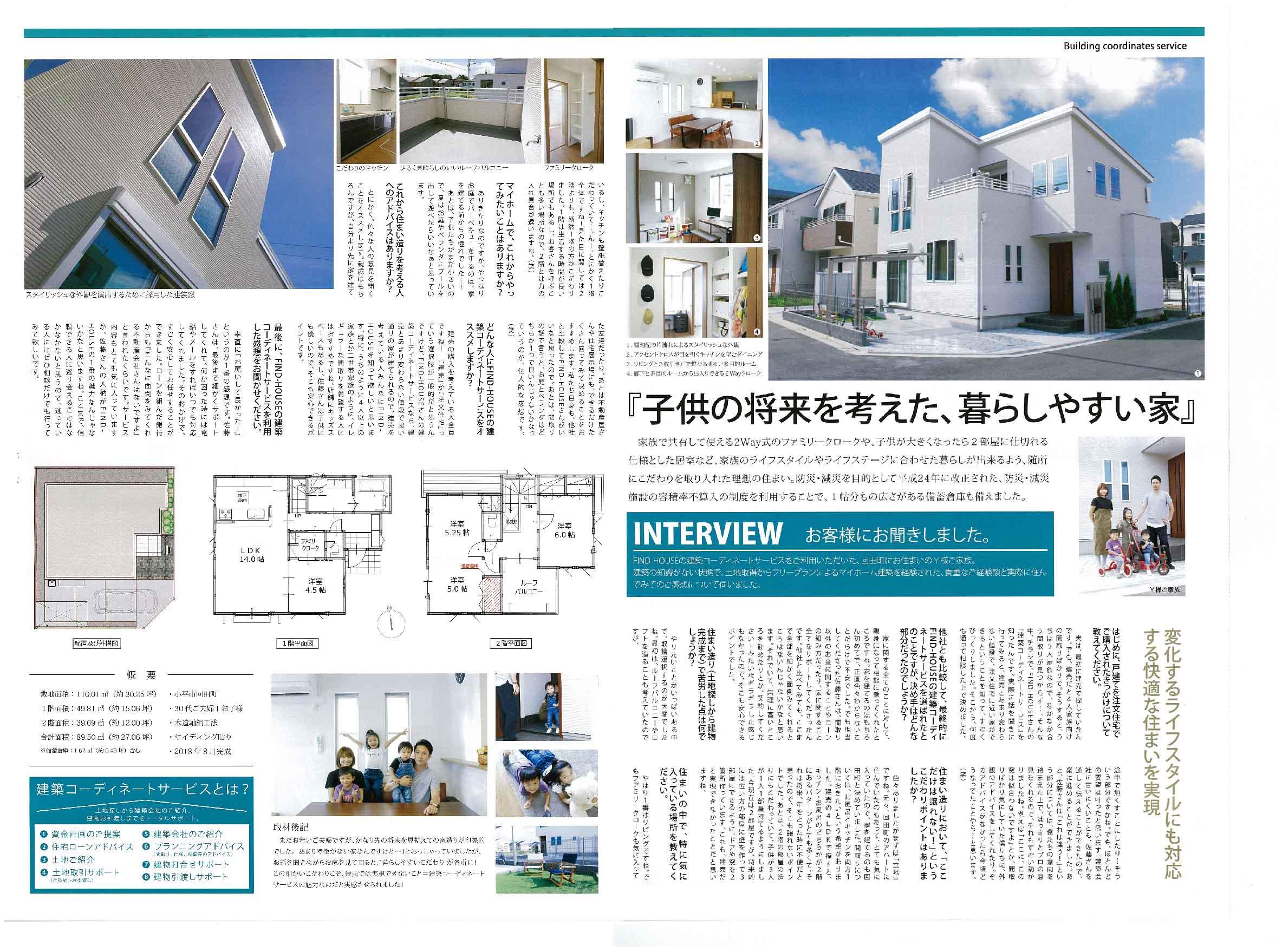 HOUSING NEWS(住宅購入者取材・撮影)