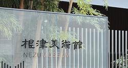 「ギャラリーガイド 根津美術館」