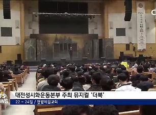 한밭제일교회(더북).jpg
