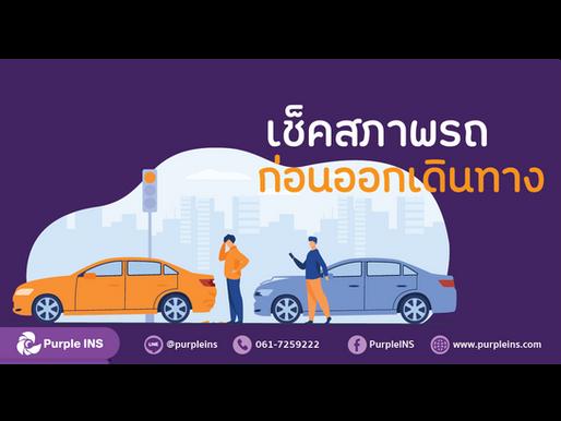 วิธีตรวจเช็คสภาพรถก่อนออกเดินทาง