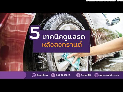 5 เทคนิคดูแลรถหลังสงกรานต์