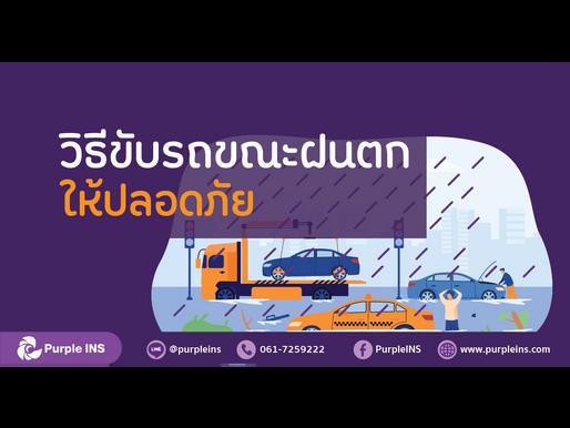 8 วิธีขับรถขณะฝนตกให้ปลอดภัย