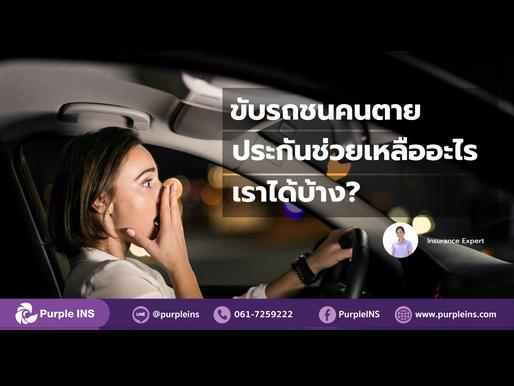 ขับรถชนคนตาย ประกันช่วยเหลืออะไรเราได้บ้าง