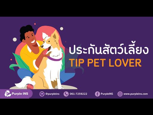 ประกันสัตว์เลี้ยงแสนรักกับทิพยประกันภัย TIP PET LOVER