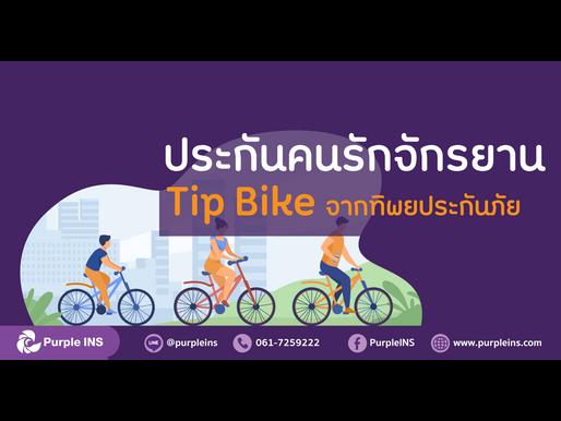 ประกันคนรักจักรยาน Tip Bike  จากทิพยประกันภัย