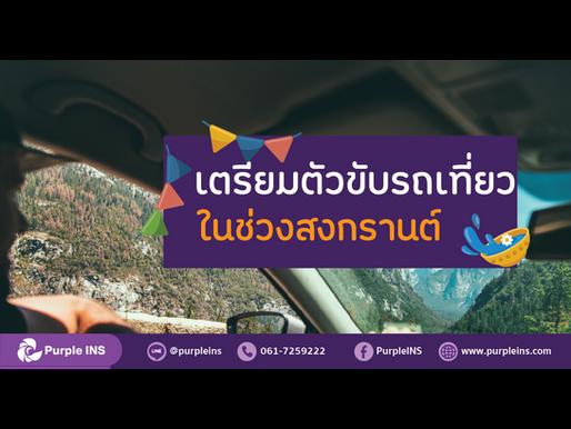 เตรียมตัวขับรถเที่ยวในช่วงสงกรานต์