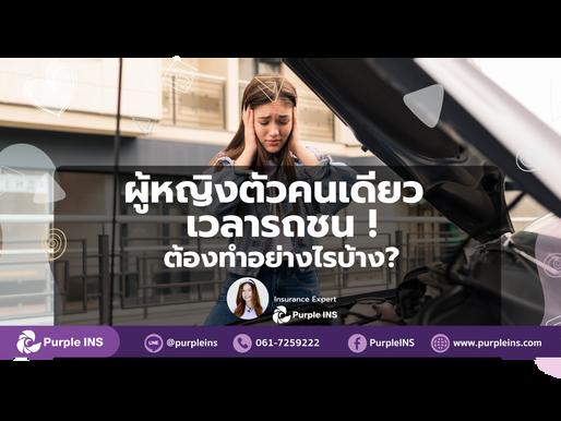 ผู้หญิงตัวคนเดียว เวลารถชนต้องทำอย่างไรบ้าง