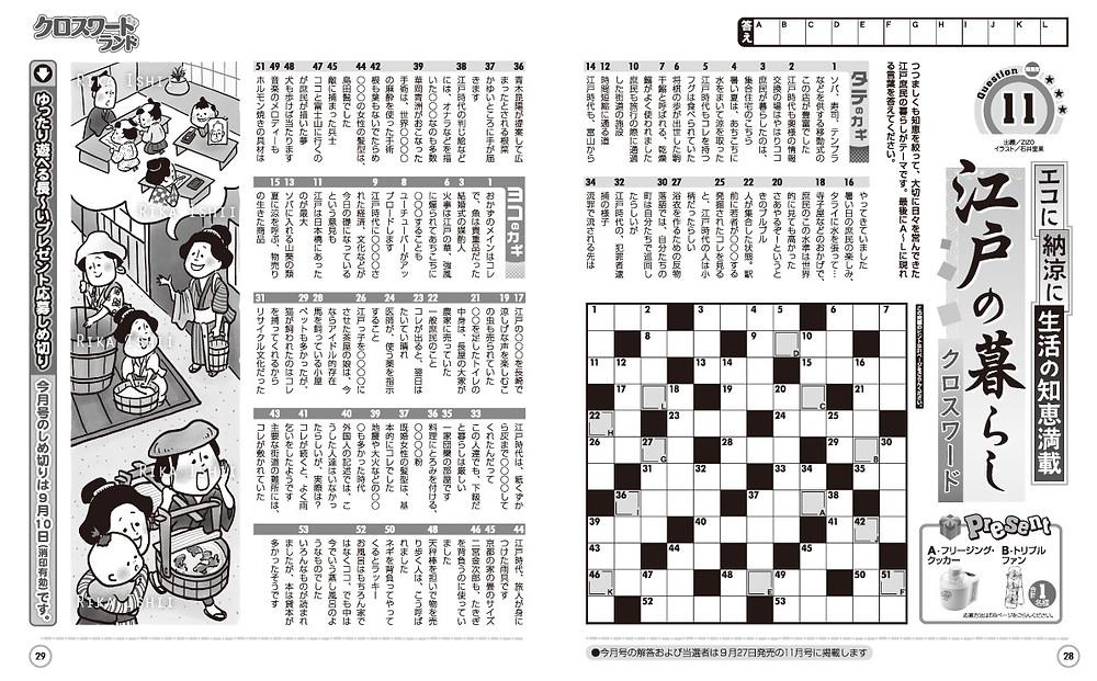 クロスワードランド8月号 江戸 イラスト