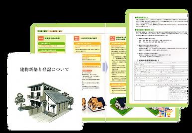 建物表題登記や建物新築登記を東京・千葉・埼玉・茨城・神奈川で安く登記を申請します。