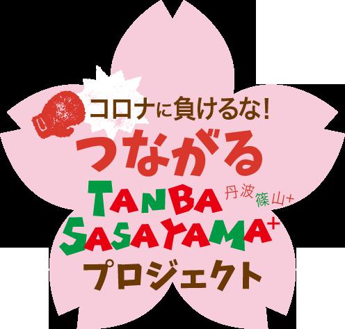 つながる丹波篠山+プロジェクト