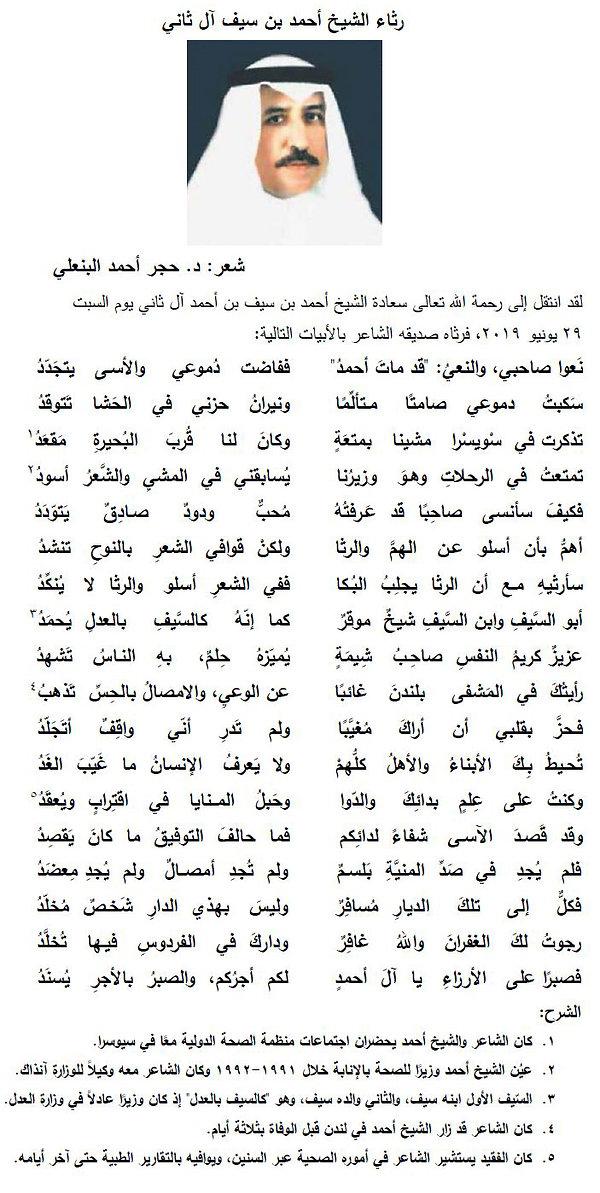 الشيخ أحمد بن سيف.jpg