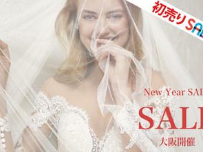 開催終了:ウエディングドレスセール大阪開催 1月
