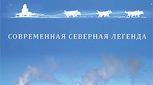 """Подготовительный период х/ф """"Мот Нэ"""""""