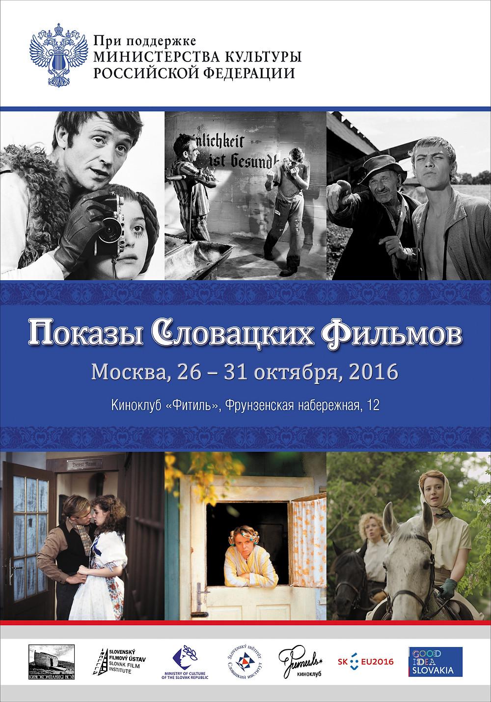 Показы словацких фильмов