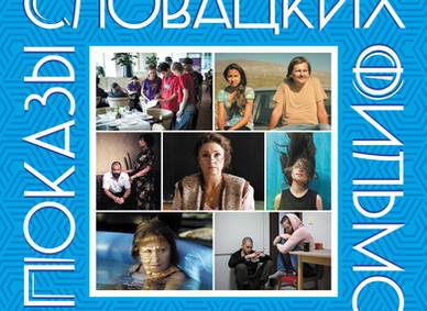 Показы словацких фильмов в Москве