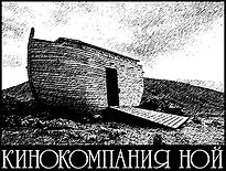 Кинокомпания Ной. Логотип
