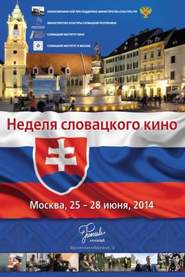 Неделя словацкого кино в России