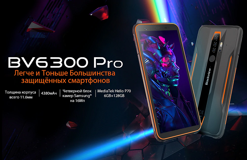 Смартфон защищенный Blackview BV6300 Pro