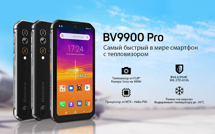 Смартфон Blackview BV9900 Pro FLIR
