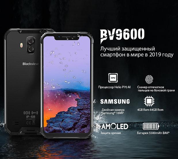 Смартфон Blackview BV9600
