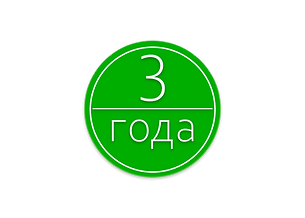 3-года.png
