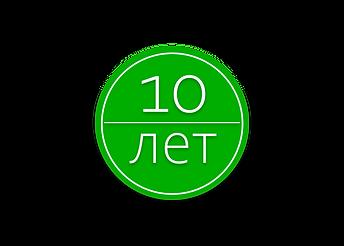 10-лет-гарантия.png