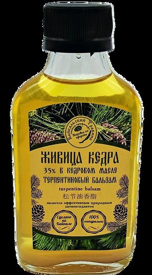 Живица кедра в масле   35 % (живичный или терпентиновый бальзам)