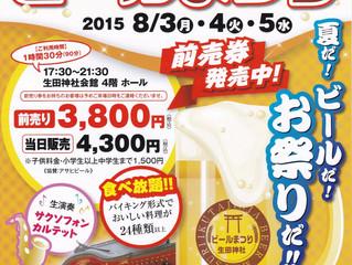 2015.8.3-5 生田神社『ビール祭り』