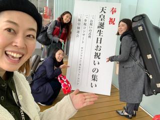 2018.12.23.天皇誕生日お祝いの集い@出雲大社
