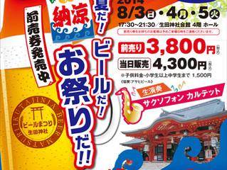 2014.8.3-5. 生田神社 ビール祭り