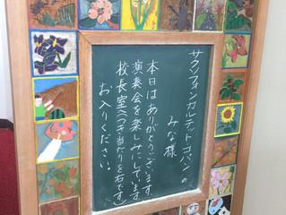 2017.10.16 出雲市立長浜小学校にて演奏