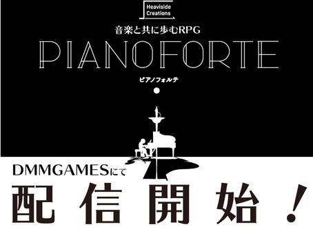 『PIANOFORTE』DMM GAMESにて配信開始!