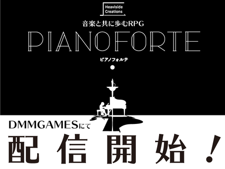 『PIANOFORTE』DMM GAMESにて配信開始!