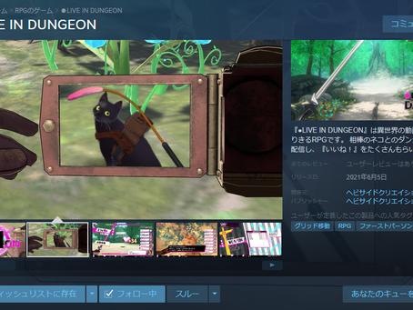 『●LIVE IN DUNGEON』steam版ページ公開&リリース日決定!