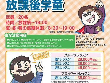☆マーベリック英会話学童 OPEN!!!☆
