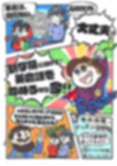 福島市にある英会話スクール、マーベリック英会話スクールの宣伝チラシ。校長のデイブ先生と講師のトム先生がキャラクターとして登場して、新学期に向けて初めて英語を習う子供に向けたメッセージをわかり易くイラストで説明。これからは英語が必須科目。英検取得も対応いたします。子供から大人まで、個々のレベル・目的に合わせてレッスンスケジュールを組み立てるので、確実に英語の語学力が上がり、わかる!使える!身につく!を実感いただけます。レッスンの無料体験は随時受付しておりますので、この機会にぜひ体験してみて下さい。