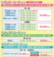 マーベリック英会話・福島市・スケジュール・2020・2021.jpg.jpg