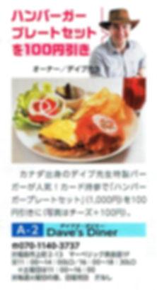 デイブズダイナー CJ 福島市 マーベリック英会話 ハンバーガー 詳しい.jpg