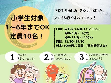 ☆サマープログラムのお知らせ☆