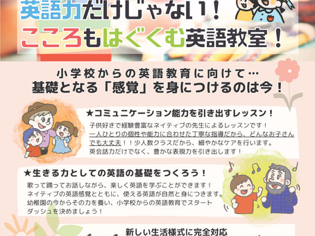 イングリッシュリトミック ☆11/15(日)☆
