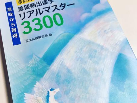 重要頻出漢字リアルマスター3300