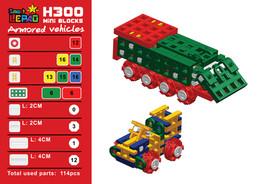 H300 ARMORED VEHICLES 裝甲車