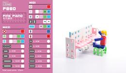 Lepao P880 Pink Piano 粉色鋼琴