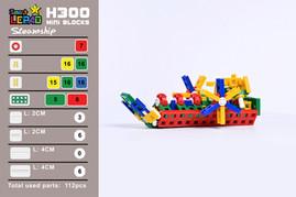 H300 Boat 船