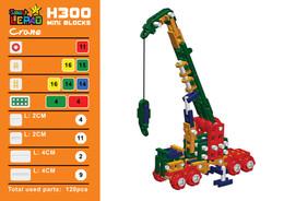 H300 Crane 起重機