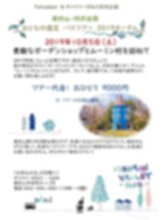 Bus_Moomin2019.jpg