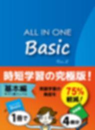 AIO-Basic-new.jpg