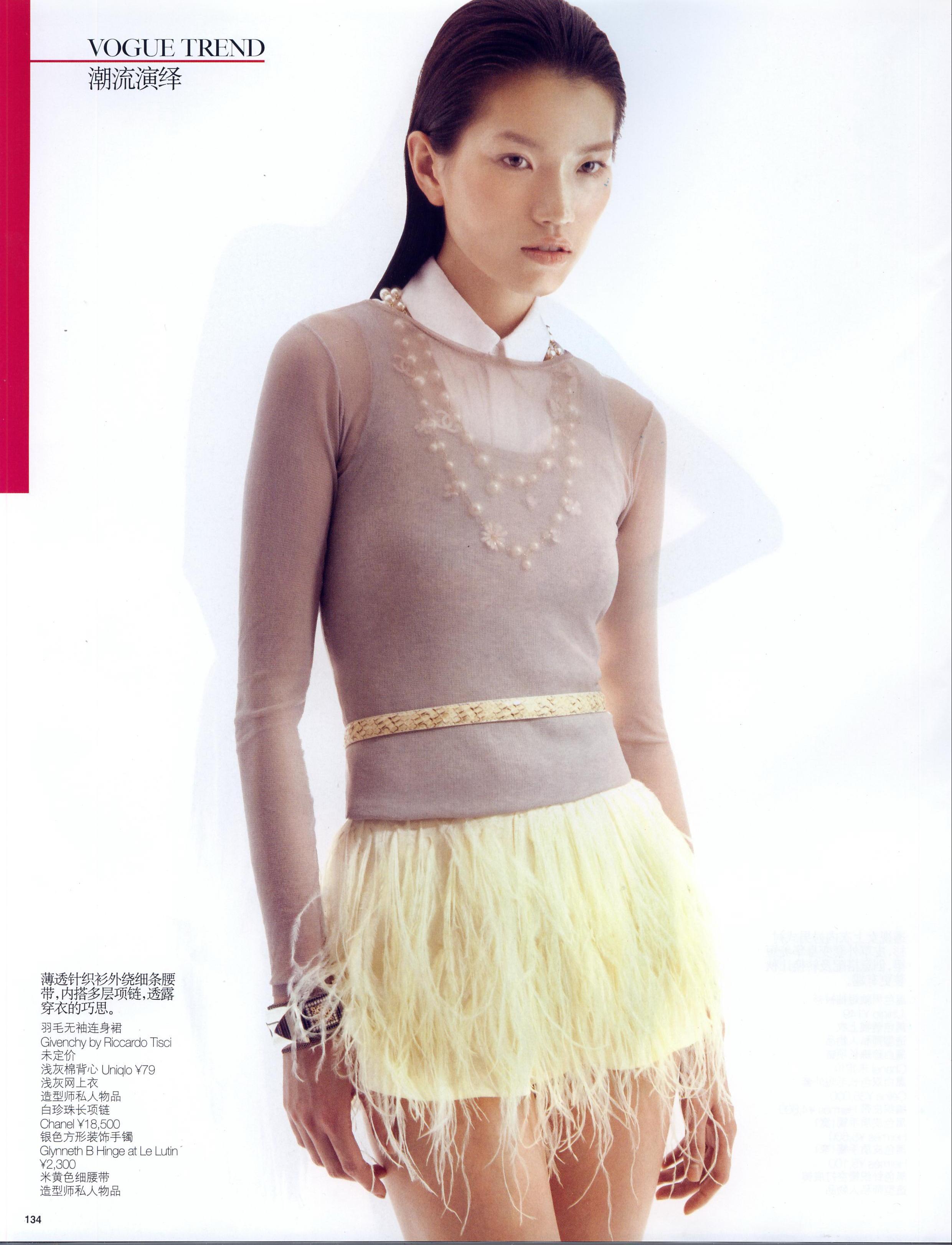 China Vogue .