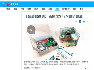 【金蛋數碼講】新概念STEM書攻書展 - 蘋果新聞